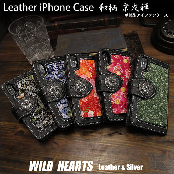 和柄/友禅柄 手帳型 iPhone 6,6s,7,8,X,XS/Plus,XS Max/XR 和柄アイフォン プラス ケースLeather Protective Case Cover for iPhone apanese Pattern YUZEN WILD HEARTS Leather&Silver(ID sc3775t28)