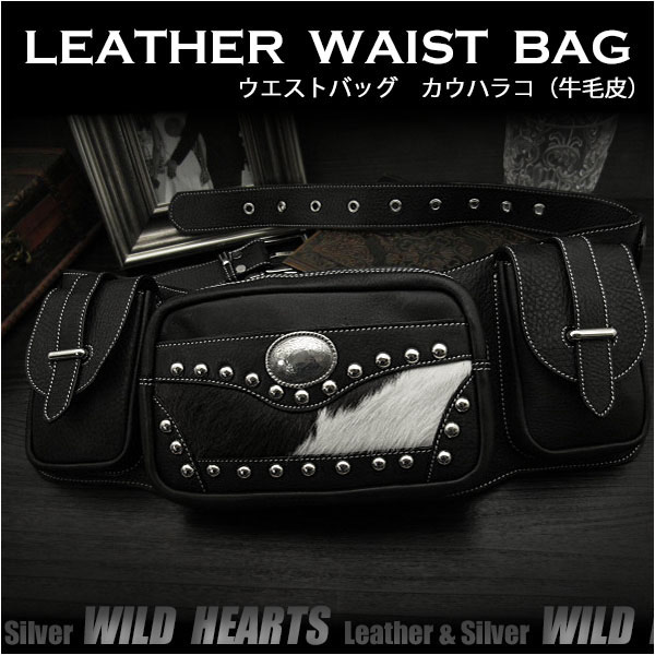 レザーウエストバッグ ヒップバッグ 牛革/レザー ハラコ/牛毛皮Genuine Cowhide Leather Fanny Pack Waist Bag Cow Skin FurWILD HEARTS Leather&Silver (ID wb1503r17)