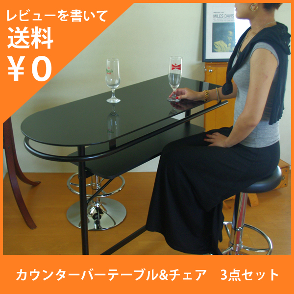 【2000円OFF クーポン 対象】 強化ガラスカウンターテーブル&バーチェア2脚 3点セット(組み立て) 送料無料