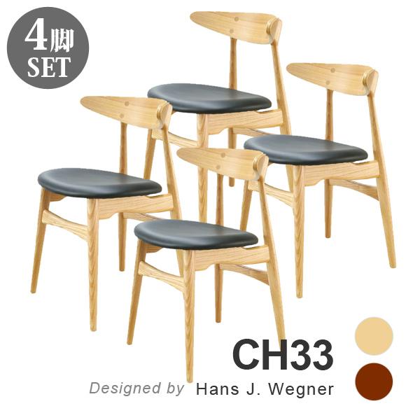 定番スタイル とてもお得な4脚セット 現品 ハンス J ウェグナー CH33 リプロダクト 北米産ホワイトアッシュ材使用 ダイニングチェア 送料無料 木製