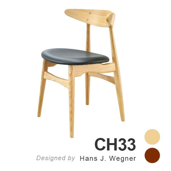 ハンス・J・ウェグナー CH33 木製 ダイニングチェア 北米産ホワイトアッシュ材使用 リプロダクト 送料無料