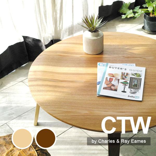 イームズ プライウッドコーヒーテーブル リプロダクト( ジェネリック ) ウォールナット ナチュラル   センターテーブル ローテーブル リビングテーブル 円形 丸 木製 シンプル ちゃぶ台 座卓 木 名作 デザイン 茶色 ブラウン 送料無料