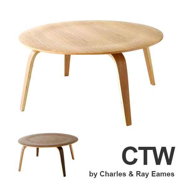 Charles&Ray Eames チャールズ&レイ イームズ CTW 木製 プライウッド コーヒーテーブル リプロダクト ( ジェネリック )ウォールナット ナチュラル 送料無料