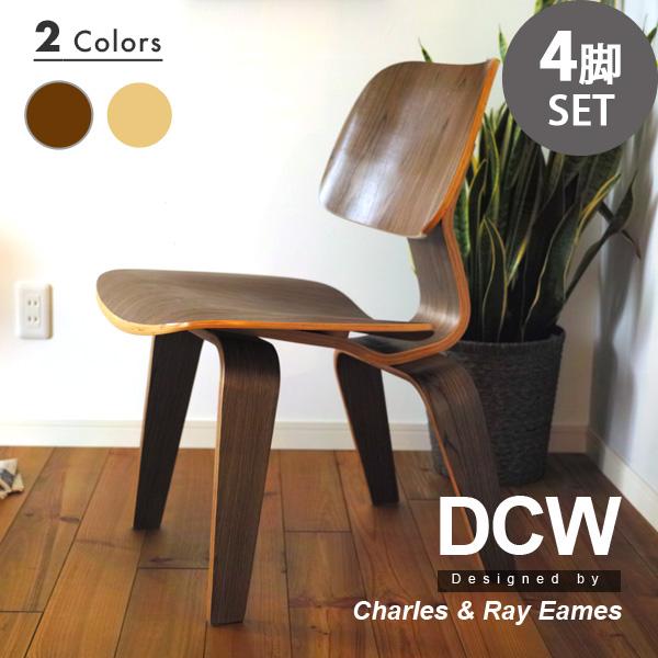 【さらにお得な4脚セット】 イームズ DCW デザイナーズ リプロダクト ダイニングチェア ウッドレッグ | 木 木製 プライウッド チェアー ミッドセンチュリー ダイニング プライウッドチェア 名作 代表作 傑作 ウォールナット アッシュ