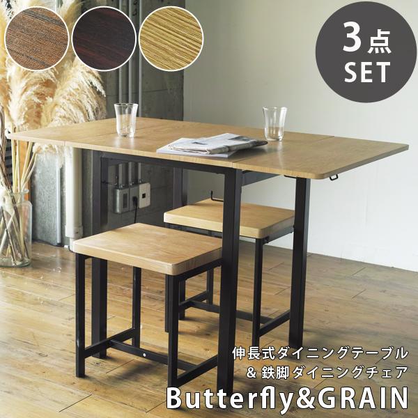 鉄フレーム GRAIN(グレイン) ButterflyDUO (バタフライデュオ) ダイニング テーブル チェア 3点セット 鉄フレーム アイアン ヴィンテージ ブルックリン インダストリアル デザイン おしゃれ 送料無料