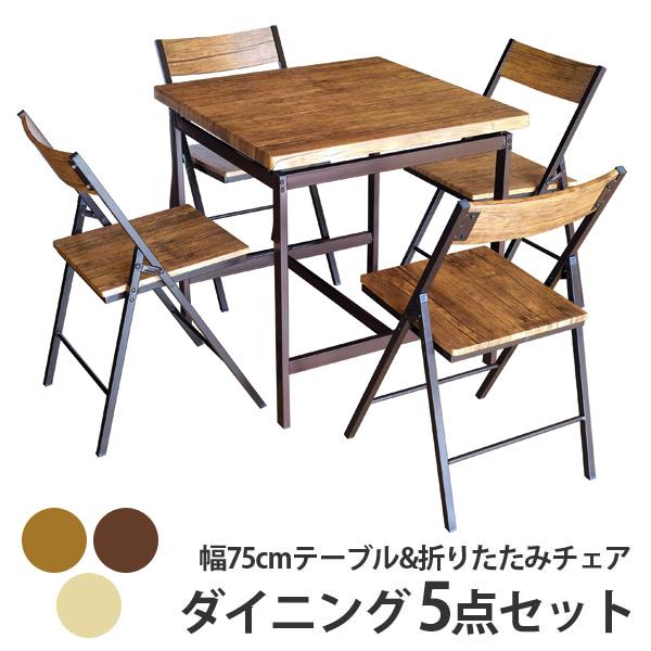 ダイニングテーブル チェア 5点セット 鉄脚 男前インテリア 男前 デザイン 木製 テーブル チェア 収納 木製テーブル カフェ インダストリアル インテリア おしゃれ 送料無料