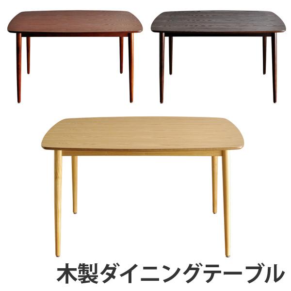家族4人用 ・北欧天然木製ダイニングテーブル ウッドワイドな120cm幅 送料無料