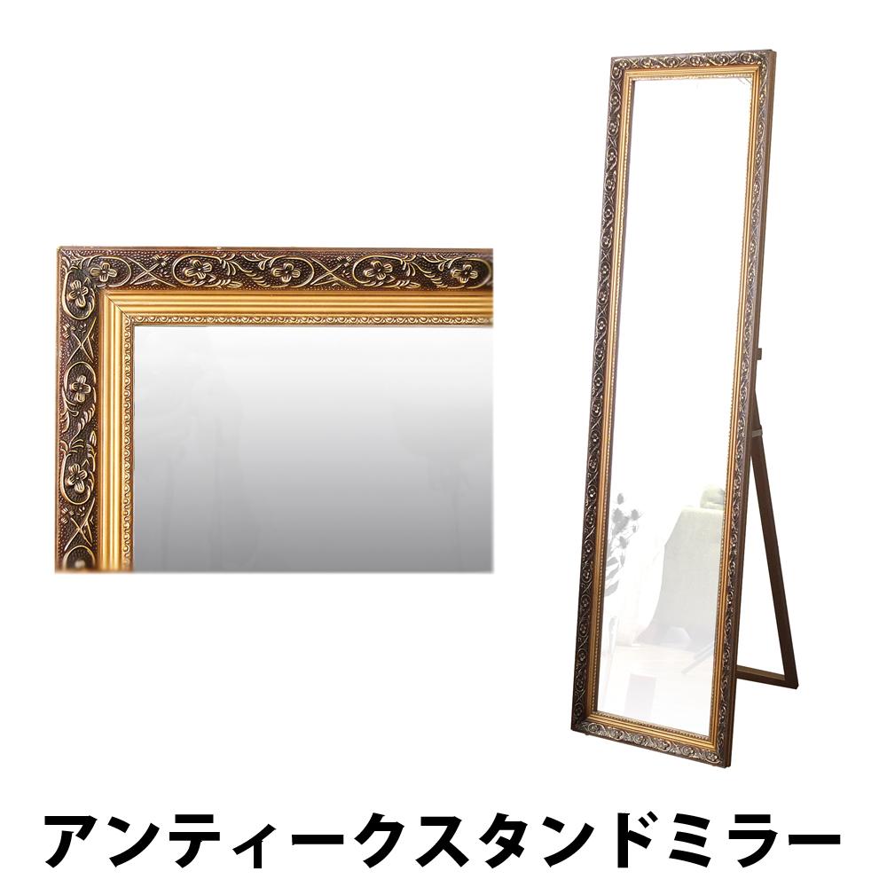 スタンドミラー 全身 全身ミラー ロココ調 姫系 アンティーク ミラー 鏡 全身鏡 折りたたみ 姿見 モダン 美容院 店舗 カフェ サロン 一人暮らし 幅39cm 高さ 148cm 送料無料