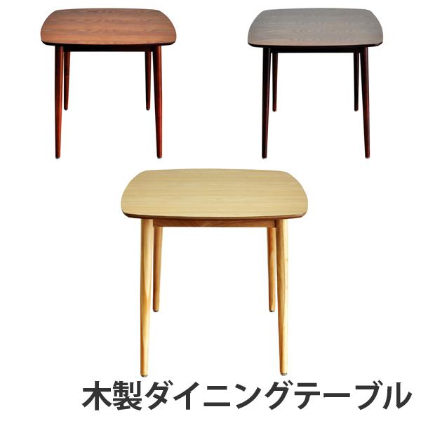 天然木 ダイニングテーブル 木製 シンプルテーブル ダイニングテーブル 75cm幅 送料無料