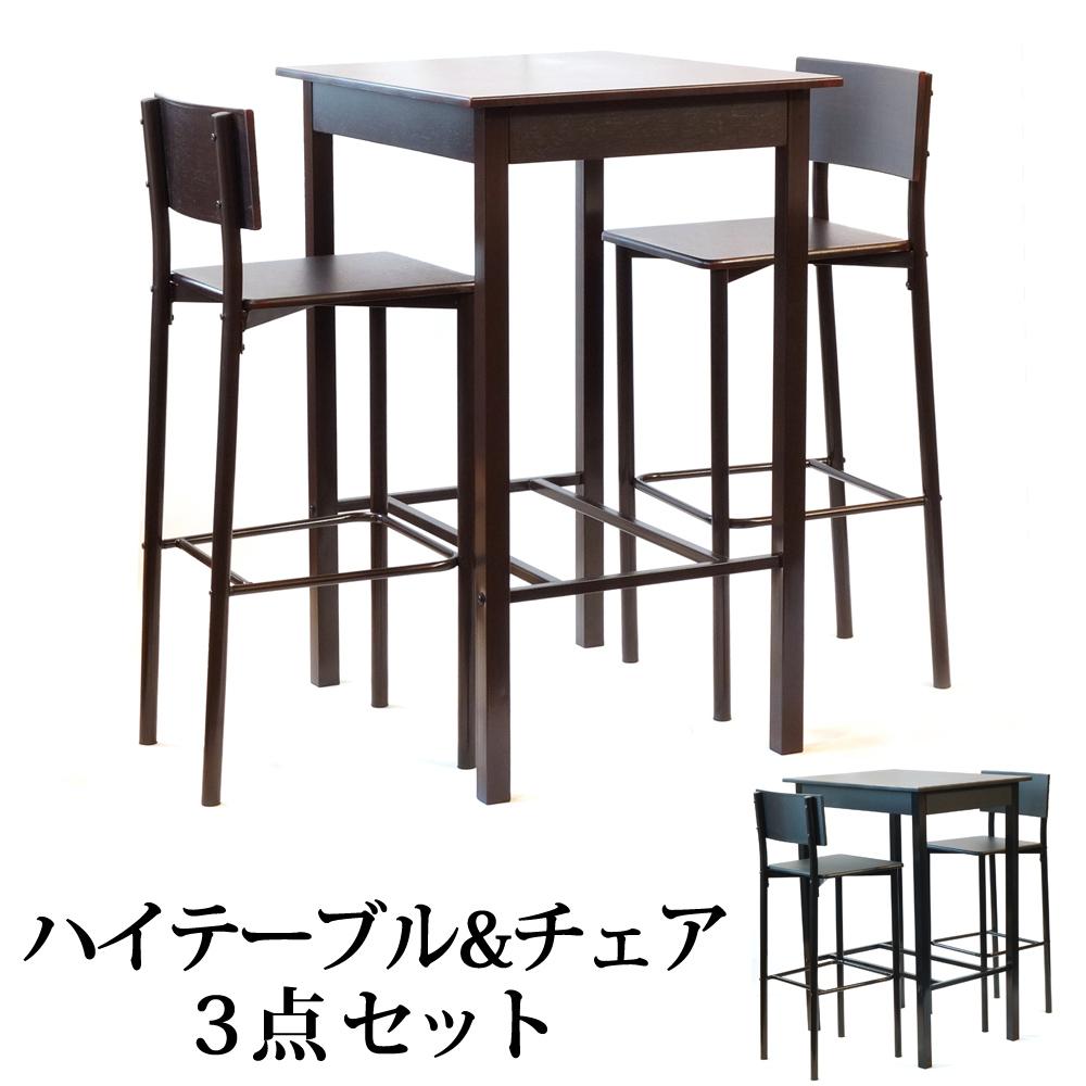 ハイテーブル&チェア3点セット Resort(リゾート)  天板高105.5cm 送料無料