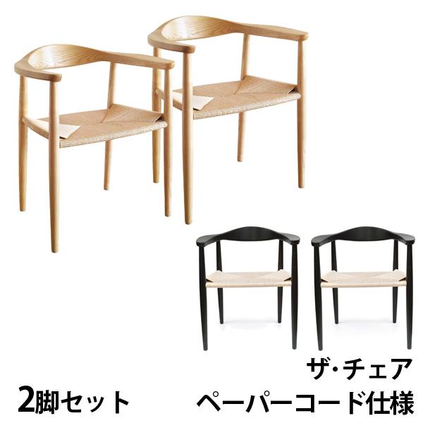 【2脚セット】ウェグナー ザチェア The Chair(ザ チェア) ペーパーコード チェア デザイナーズ リプロダクト ダイニングチェア 木製 無垢 デザイン 北米産ホワイトアッシュ使用 送料無料