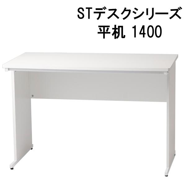 【オフィスデスク】 STデスク 平机1400 送料無料