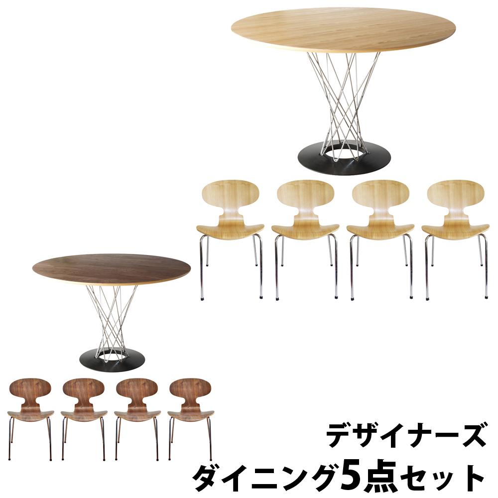 サイクロンテーブル直径110cm & アントチェア5点セット デザイナーズ リプロダクト 送料無料