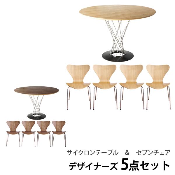 サイクロンテーブル 直径110cm & セブンチェア 5点セット デザイナーズ リプロダクト 送料無料