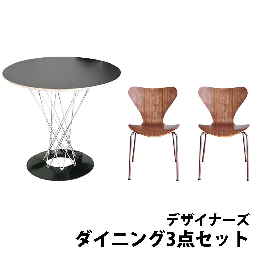 サイクロンテーブル 80cm + セブンチェア(ウォールナット)2脚 送料無料