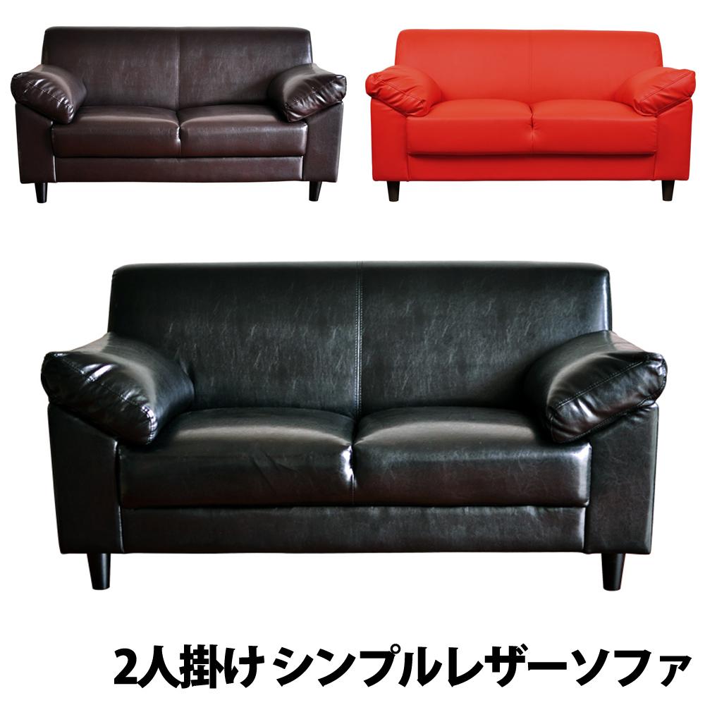 コンパクトなのにラグジュアリー気分 2人掛けシンプルレザーソファ 【】 送料無料