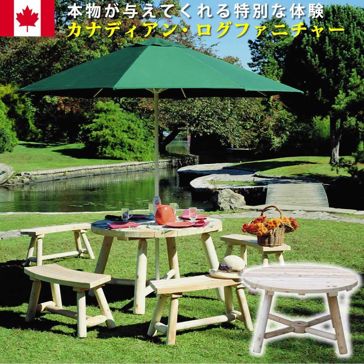 Cedar Looks ラウンドパラソルテーブル 天然木製 アウトドア ガーデンファニチャー ホワイトシダー 米杉 ログファニチャー セット 屋外 庭 園芸 エクステリア 住まいスタイル 送料無料