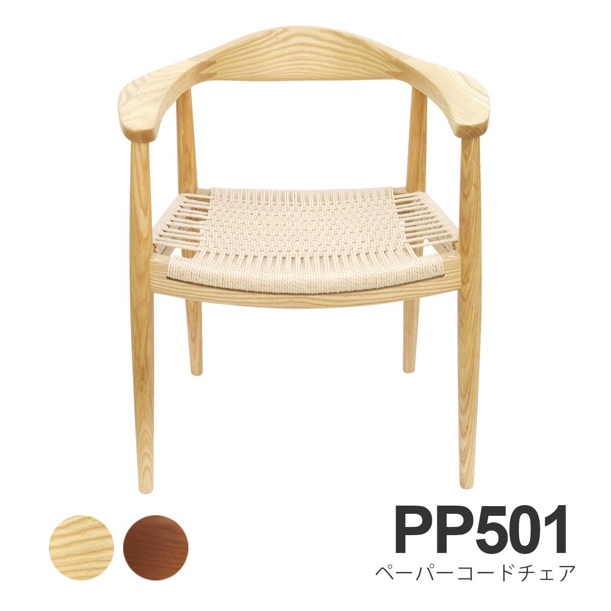 ウェグナー PP501 ザチェア The Chair(ザ チェア) ペーパーコード仕様 北欧 木製 デザイナーズ リプロダクト ダイニングチェア 椅子 北米産ホワイトアッシュ使用 送料無料