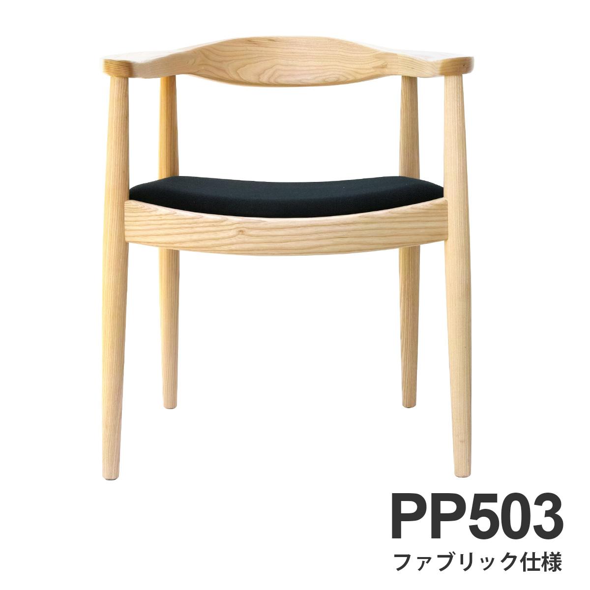 ウェグナー PP503 The Chair(ザ チェア) ファブリック仕様 北欧 木製 デザイナーズ リプロダクト ダイニングチェア 椅子 送料無料