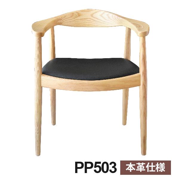 ウェグナー PP503 The Chair(ザ チェア) 本革仕様 北欧 木製 デザイナーズ リプロダクト ダイニングチェア 椅子