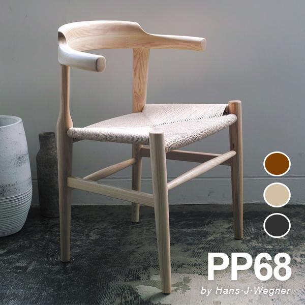 北欧デザインの巨匠 ハンス J. ウェグナーの集大成 デザイン ペーパーコード ナチュラル インテリア おしゃれ 椅子 木製 注文後の変更キャンセル返品 高級品 ウェグナー PP68 ダイニングチェア 北米産ホワイトアッシュ使用 イス 送料無料 デザイナーズ アームチェア リプロダクト 北欧
