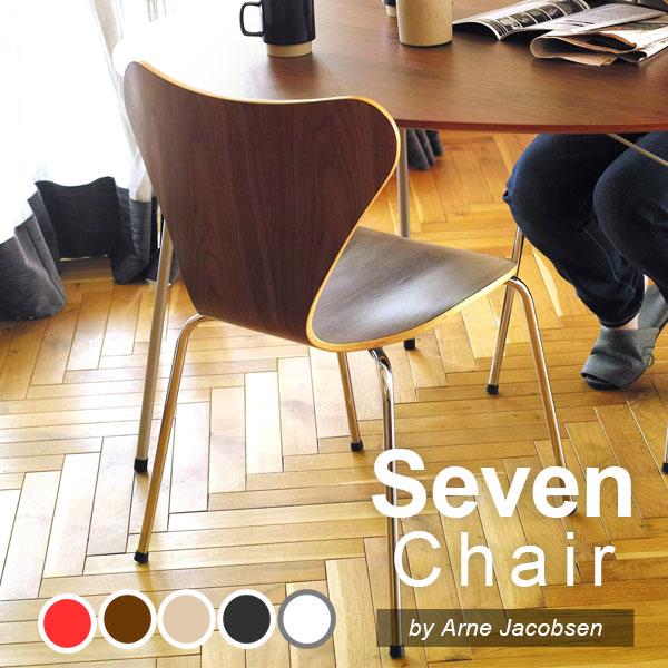 《1脚販売》アルネ ヤコブセン セブンチェア ウォールナット アッシュ 黒 白 赤 | 北欧 チェア スチール脚 シンプル デザイナーズ リプロダクト スタッキング モダン デザイン 木目 合板 送料無料