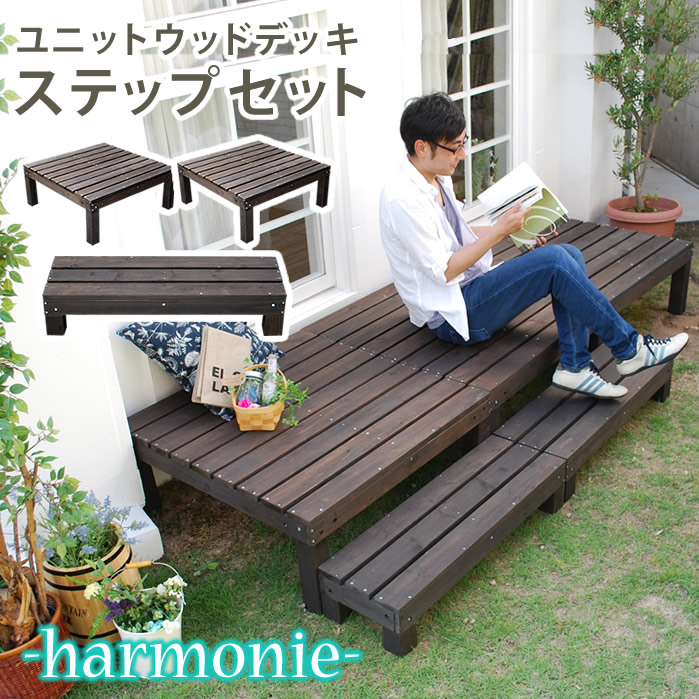 ユニットウッドデッキ harmonie(アルモニー)90×90 2個組 ステップ付 ウッドデッキ 簡単 縁側 本格的 DIY 木製 天然木 庭 ベランダ おしゃれ 小型 北欧 ガーデン 屋外 家具 ダークブラウン 住まいスタイル 送料無料