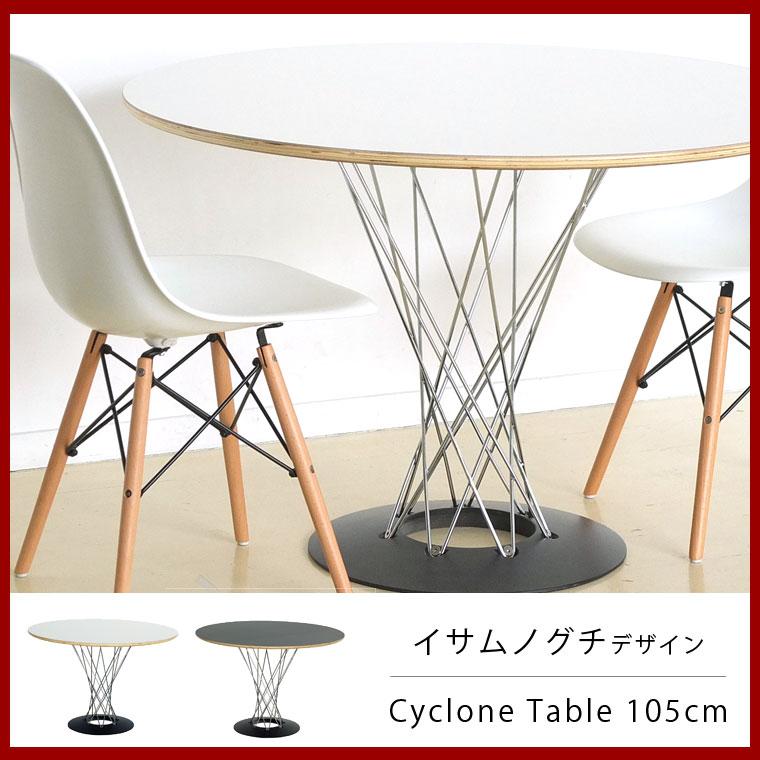【2000円OFF クーポン 対象】 サイクロンテーブル 105cm Cyclone Table Isamu Noguchi イサムノグチ (組み立て)リプロダクト 送料無料