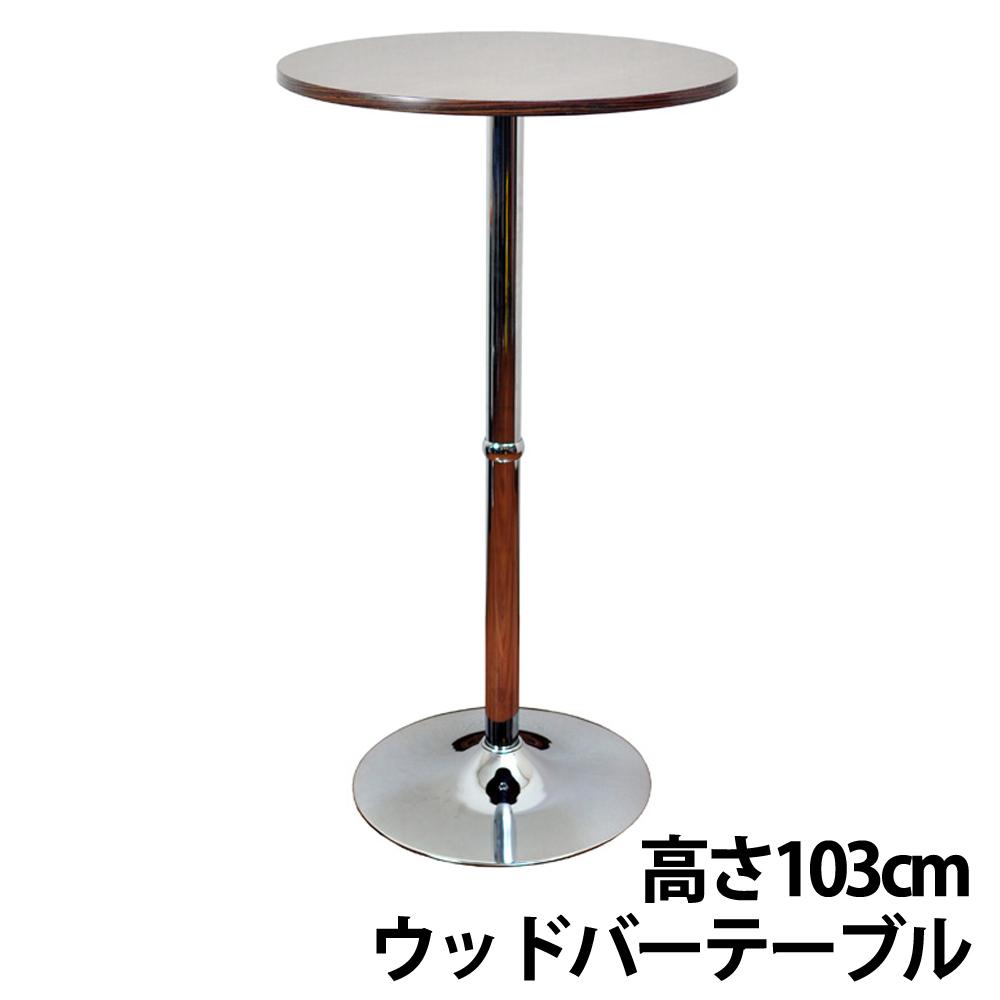 ウッド 円形 バーテーブル カウンターテーブル 高さ103cm バーカウンター ラウンド テーブル カフェテーブル 店舗用 送料無料
