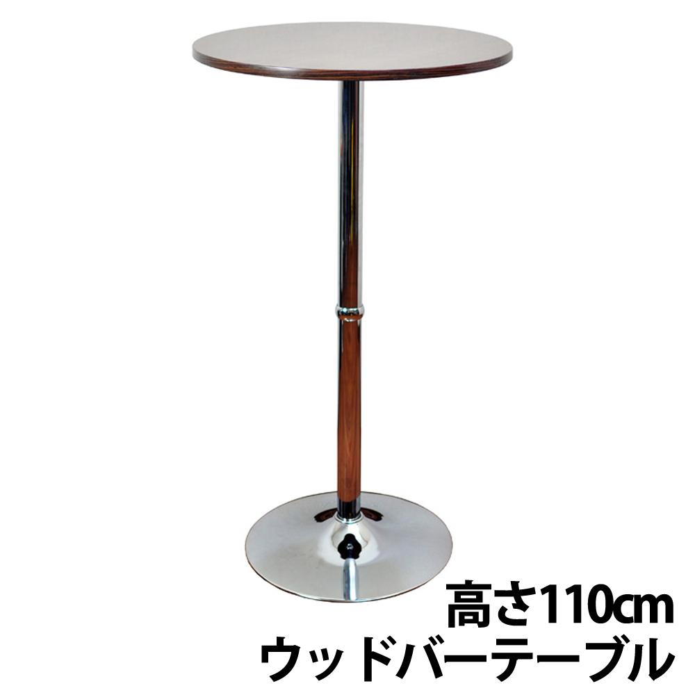 ウッド 円形 バーテーブル 高さ110cm カウンターテーブル バーカウンター ラウンド テーブル カフェテーブル 店舗用 送料無料