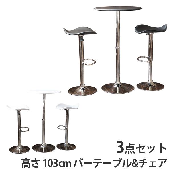 ラウンド 円形 バーテーブル チェア 3点セット レザー 合皮張りのハイテーブルとカウンターチェア 103cm 送料無料