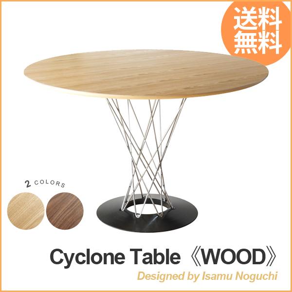 【アウトレット・天板キズなど】サイクロンテーブル直径110cmイサムノグチ (組み立て)リプロダクト Cyclone Table Isamu Noguchi 送料無料