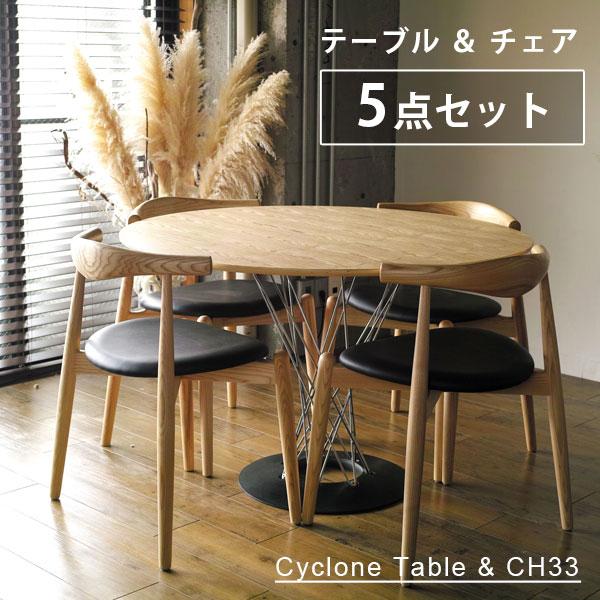 《5点セット》サイクロンテーブル ウッド 110cm CH20 ダイニングチェア リプロダクト アッシュ ウォールナット | イサム ノグチ ウェグナー 木目 木製 スチール 木 4人 丸テーブル 円形 円卓 大きめ 座りやすい 一本足 椅子 ナチュラル モダン デザイン 名作