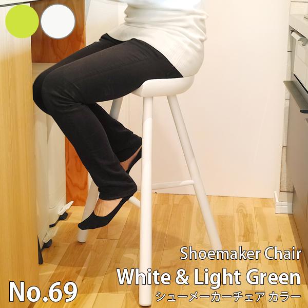 【カラー塗装】 シューメーカーチェア 69 リプロダクト カラー ホワイト ライトグリーン No.69 高さ69cm(座高66cm) デンマーク デザイナーズ スツール ビーチ(ブナ)材北欧 送料無料