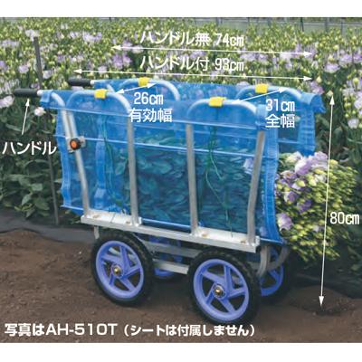 ハラックス はなこ AH-510 アルミ製 側枠固定式花の収穫台車
