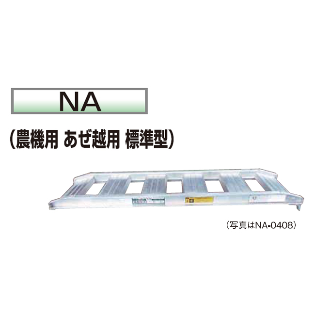 アルコック アルミブリッジ 農機用 標準型 あぜ越用/重量タイプ NA-0408