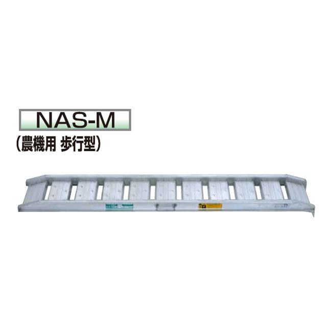 アルコック アルミブリッジ 農機用 歩行型 NAS-0808M