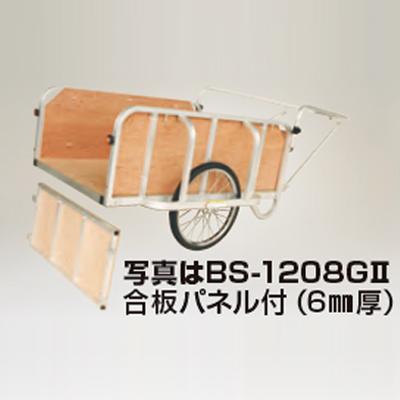 ハラックス 輪太郎 BS-1208G II アルミ製 大型リヤカー