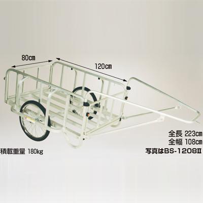 ハラックス 輪太郎 BS-1208 II アルミ製 大型リヤカー