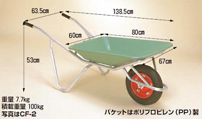 ハラックス アルミ一輪車 プラバケット付(容量約41リットル) CFB-2 (エアータイヤ)ブレーキ付