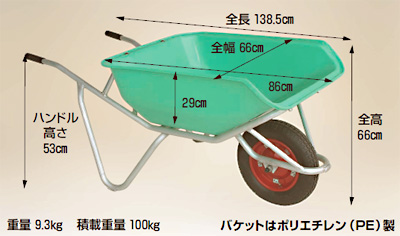 ハラックス アルミ一輪車 ハーフバケットタイプ(容量約80リットル) CF-3N(ノーパンクタイヤ)