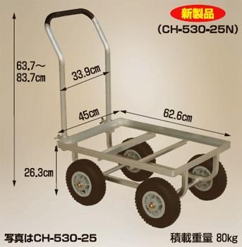 ハラックス 愛菜号 4輪台車 大きいコンテナ1個用 CH-530-25 エアータイヤ(2.50-4T)