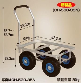 ハラックス 愛菜号 4輪台車 大きいコンテナ1個用 CH-530-35N ノーパンクタイヤ(3.50-4N)