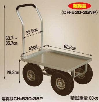 ハラックス 愛菜号 4輪台車 大きいコンテナ1個用 CH-530-35NP(アルミ板付)ノーパンクタイヤ