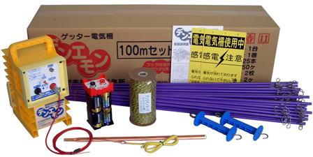 小型電気柵 デンエモン100mセット【送料無料】