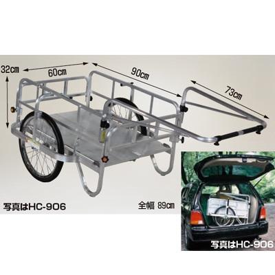 ハラックス コンパック HC-906N アルミ製 折り畳み式リヤカー 20インチノーパンクタイヤ