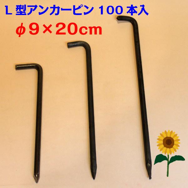 L型アンカーピン φ9×20cm 100本入り 鉄製