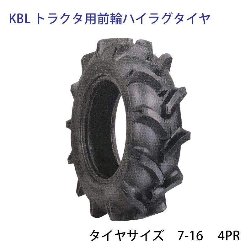 KBL トラクター用STハイラグ前輪タイヤ タイヤサイズ 7-16 4PR