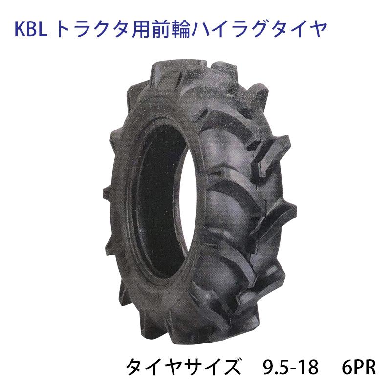 KBL トラクター用STハイラグ前輪タイヤ タイヤサイズ 9.5-18 6PR