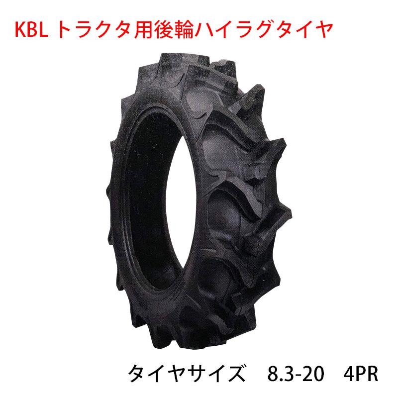 KBL トラクター用STハイラグ後輪タイヤ タイヤサイズ 8.3-20 4PR